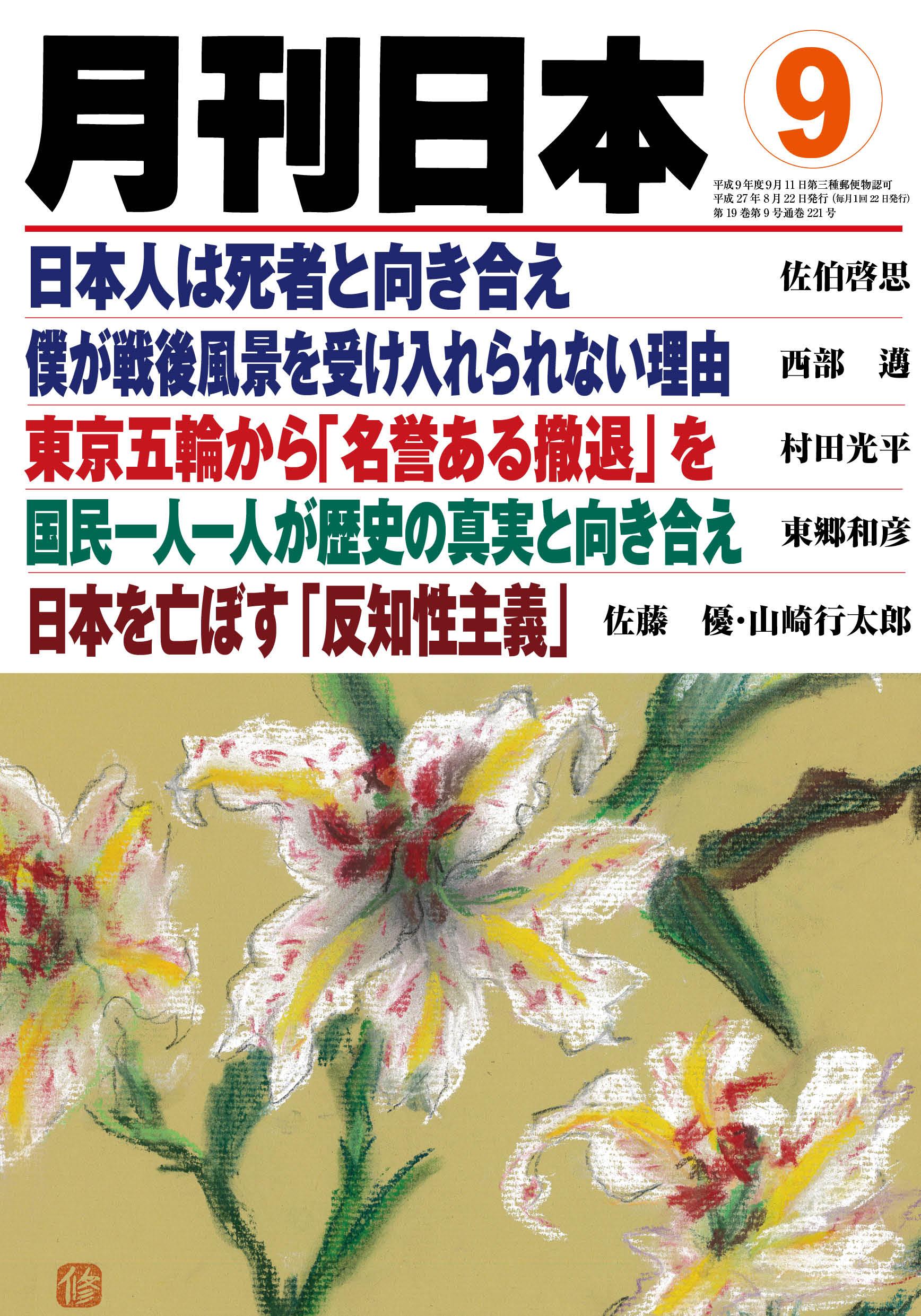 月刊日本2015年9月号
