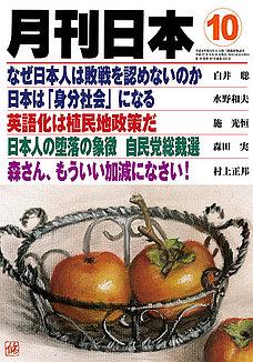 月刊日本2015年11月号