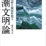 稲村公望 マハティールに見捨てられる日本