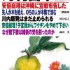 月刊日本2015年12月号