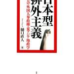 【書評】 『日本型排外主義』