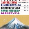 月刊日本2016年1月号