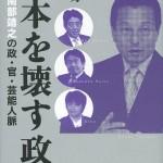 【書評】『日本を壊す政商』
