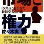 佐々木実 竹中平蔵の時代錯誤