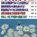 月刊日本2015年7月号