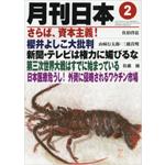 月刊日本2016年2月号