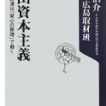 藻谷浩介 里山資本主義が日本社会を救う