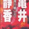 亀井静香 靖国神社にもの申す 西郷ら賊軍もお祀りせよ!