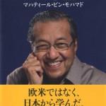 マハティール×稲村公望 日本よ、いまこそ米国から自由になれ!