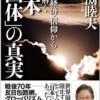 馬渕睦夫 プーチンはなぜ「核」に言及したのか