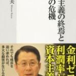 水野和夫 日本は「身分社会」になる