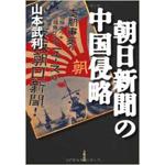 朝日新聞が権力寄りになった時、日本は戦争を始める