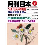 月刊日本2016年3月号
