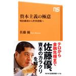 佐藤優×山崎行太郎 ニセモノばかりの保守論壇