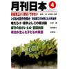 月刊日本2016年4月号