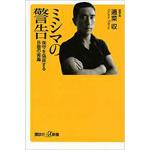 適菜収×山崎行太郎 安倍晋三は「保守」ではない