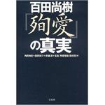 西岡研介 保守のまがいもの・百田尚樹