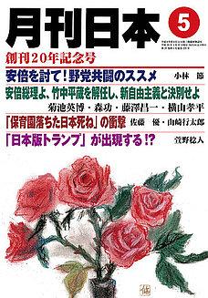 月刊日本5月号