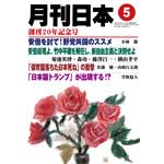 月刊日本2016年5月号