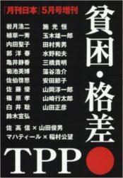 月刊日本5月号増刊