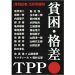 月刊日本5月号増刊「貧困・格差・TPP」