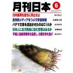 月刊日本2016年6月号