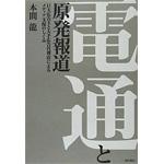 東京オリンピック「裏金疑惑」に電通が関与か