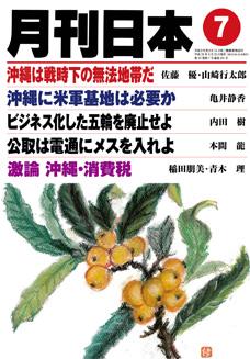 月刊日本7月号