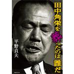 トークイベント「平野貞夫×奥山俊宏 田中角栄とは何者だったのか?」のご案内