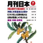 月刊日本2016年7月号