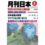 月刊日本2016年8月号