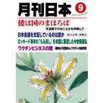 月刊日本2016年9月号(増刊)
