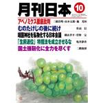 月刊日本2016年10月号