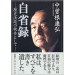 本誌編集部 ロッキード事件40年 事件の「もみ消し」を米国に要請した中曽根康弘