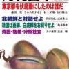 月刊日本2016年11月号