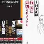 戦後民主主義的な日本会議