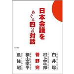 漢字の読み間違いは安倍政権の支持率を下げるか