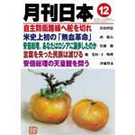 月刊日本2016年12月号