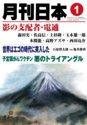 月刊日本2017年1月号