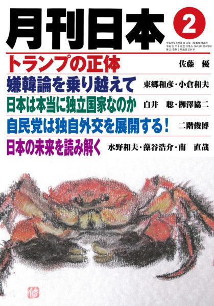月刊日本2017年2月号