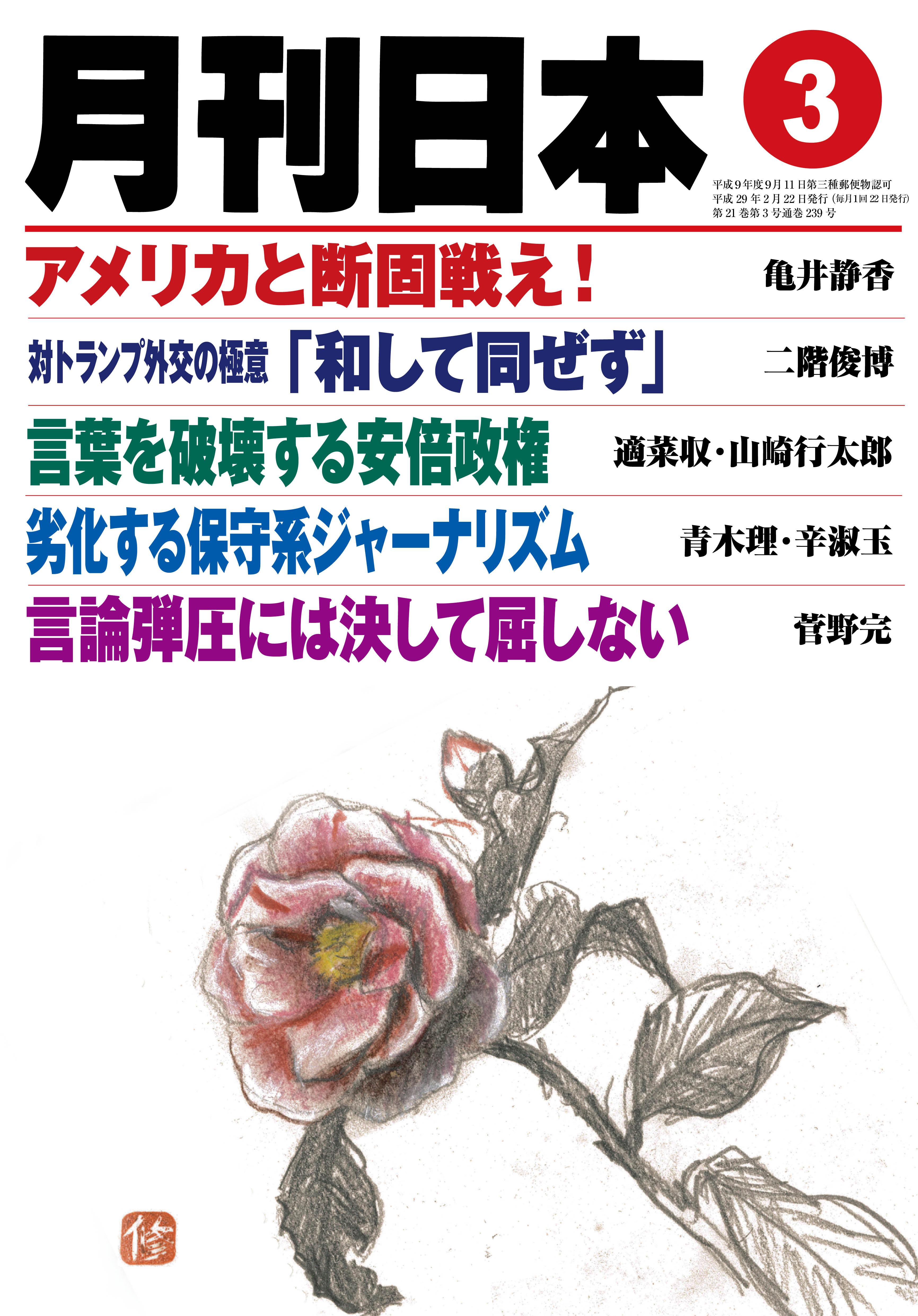 月刊日本2017年3月号