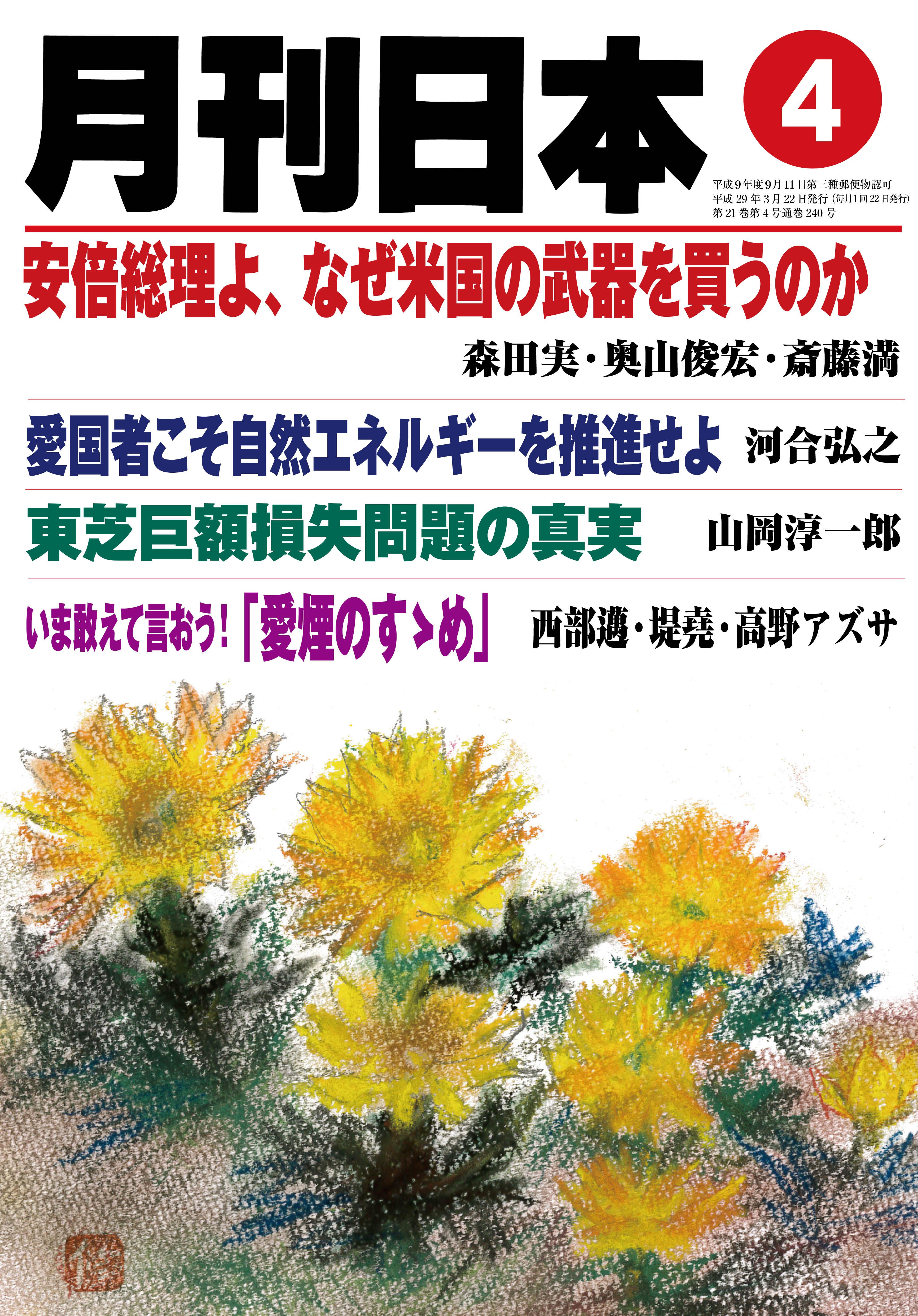 月刊日本2017年4月号