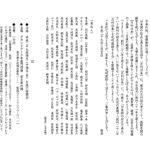 創刊二十一年『月刊日本』を叱咤激励する会