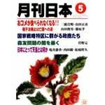 月刊日本2017年5月号