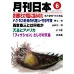 月刊日本2017年6月号