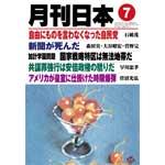月刊日本2017年7月号