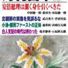 月刊日本2017年8月号
