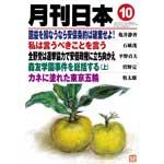 月刊日本2017年10月号