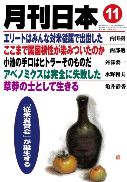 月刊日本2017年11月号