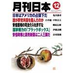 月刊日本2017年12月号